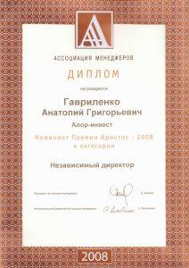 2008 Диплом Премии «Аристос – 2008» в категории «Независимый директор» от Ассоциации менеджеров