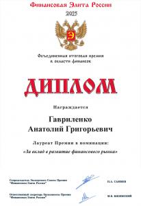 2015 Финансовая элита России