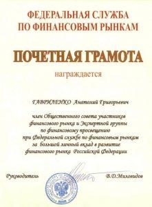 2009 Почетная грамота за большой личный вклад в развитие финансового рынка Российской Федерации от ФСФР России