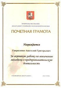 2009 Грамота за активную работу по вовлечению молодежи в предпринимательскую деятельность от Департамента семейной и молодежной политики Правительства Москвы