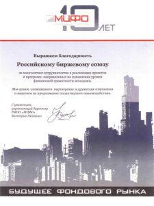 2010 Благодарность за многолетнее сотрудничество в реализации проектов и программ, направленных на повышение финансовой грамотности молодежи от МЦФО