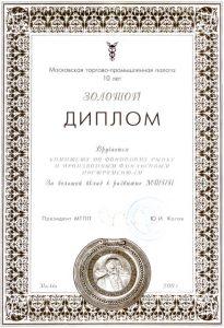 2006 Диплом Комитету по фондовому рынку и производным финансовым инструментам за большой вклад в развитие МТПП
