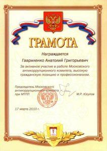 2010 Грамота за активное участие в работе Московского антикоррупционного комитета, высокую гражданскую позицию и профессионализм от МТПП
