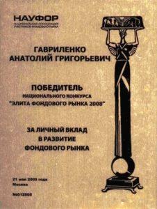 2009 Диплом Победителю национального конкурса НАУФОР «Элита фондового рынка 2008» в номинации «За личный вклад в развитие фондового рынка»