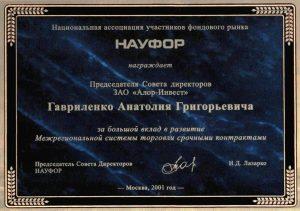 2001 Диплом за большой вклад в развитие Межрегиональной системы торговли срочными контрактами от НАУФОР