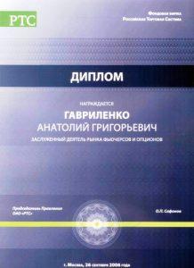 2006 Диплом Гавриленко А.Г. как заслуженному деятелю фьючерсов и опционов от биржи РТС
