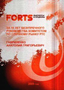 2009 Диплом за 10 лет безупречного руководства Комитетом по срочному рынку РТС