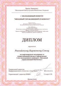 2009 Диплом за партнерскую поддержку и существенный вклад в проведение I Молодежного конкурса «Звездный управляющий Starmoney» от Starmoney и МЦФО