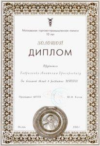 2001 Диплом Гавриленко А.Г. за большой вклад в развитие МТПП