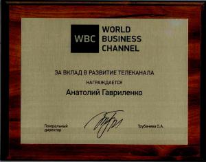 2014 За вклад в развитие телеканала