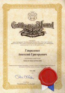 2007 Сертификат, свидетельствующий о том, что биография А. Г. Гавриленко опубликована в энциклопедии Who is who в России